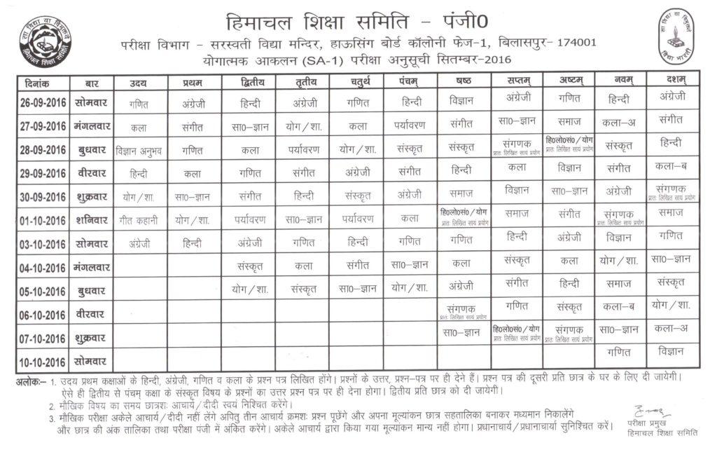 date-sheet-sep-2016
