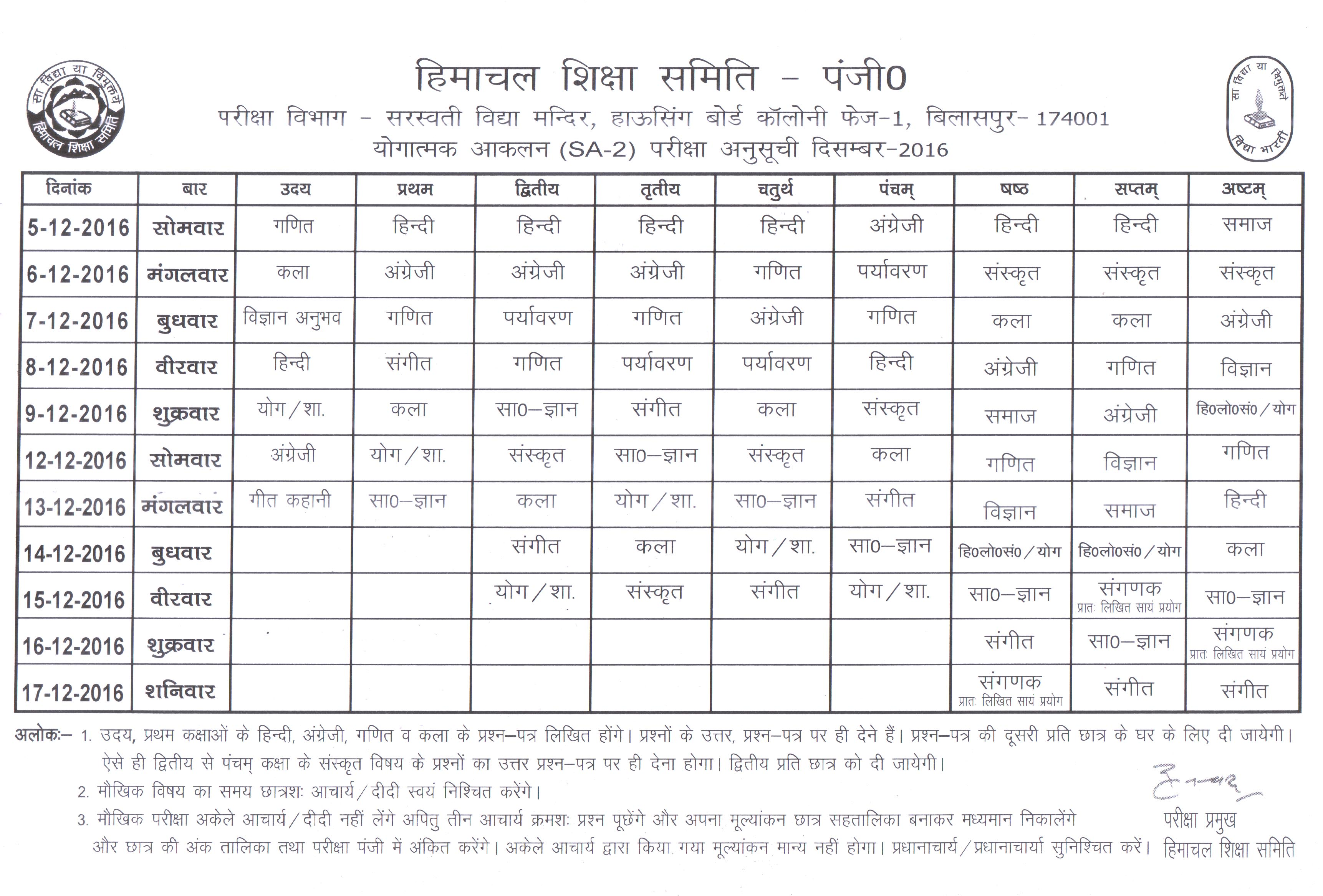 date-sheet-2015